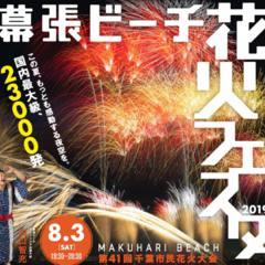 幕張ビーチ花火フェスタ2019