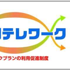 【デイユース1週間パックプラン】☆テレワーク・リモートワーク応援★全室Wi-Fi完備