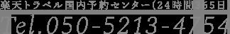 楽天トラベル国内予約センターTel.050-5213-4754