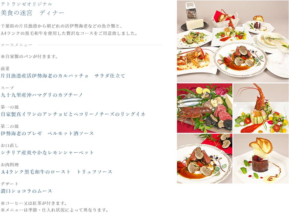 美食の迷宮メニュー